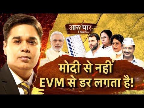 Aar Paar | मोदी से नहीं EVM से डर लगता है! | News18 India