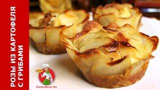 Как приготовить картофельные розы - очень вкусно!!!!