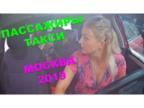 ПАССАЖИРЫ ТАКСИ  / ТАКСУЮ В МОСКВЕ / МОСКВА 2019
