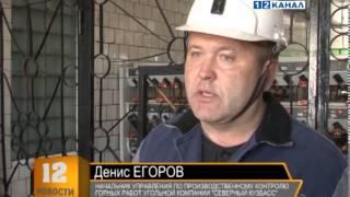 Рабочий визит Д Титова на шахту «Березовская»