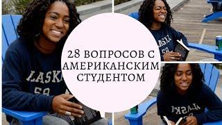 28 Вопросов с Американским Студентом | ОБУЧЕНИЕ В США