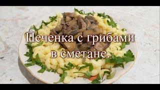 Куриная печень с грибами в сметанном соусе.Очень простой рецепт.