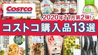 Costco Japan Haul!November 2020 No.2