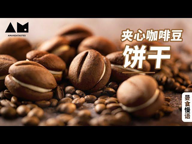 用咖啡做咖啡豆夹心饼干配咖啡how to make Coffee Bean biscuits 丨曼食慢语
