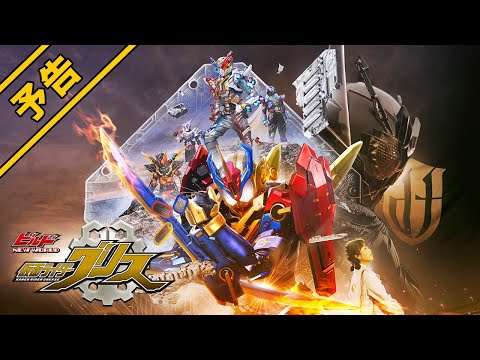武田航平 仮面ライダーグリス CM スチル画像。CM動画を再生できます。