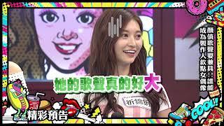 2019.05.16中天綜合台CH36《小明星大跟班》預告 顏值歌聲要兼具!誰能成為製作人欽點的女偶像?