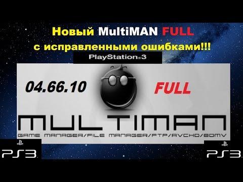 MultiMAN 04.66.10 Full на Playstation 3