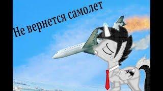 Не вернется самолет...(Читайте описание)
