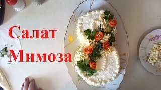 Салат торт Мимоза. Салат на 8 Марта. Mimosa salad. Salad on March 8.