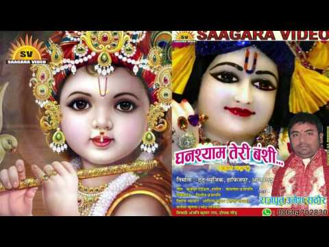 Muskan Teri Mohan - मुस्कान तेरी मोहन - Umesh Rathour - New Krishna Bhakti 2018