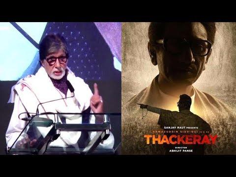 Thackeray Official Trailer Launch | Nawazuddin Siddiqui | Amitabh Bachchan