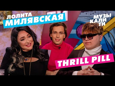 #Музыкалити - Лолита Милявская и THRILL PILL