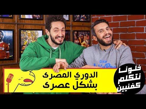 خلونا نتكلم كفنيين  - الدوري المصري بشكل عصري - لسه مغيرتش مبادئك؟