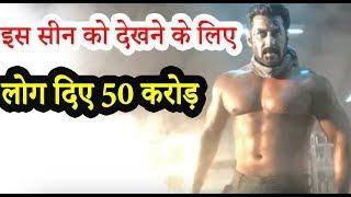 देखिये लोगो ने दिया 50 करोड़ इस बॉडी को देखए के लिए | Tiger Zinda Hai | Salman Khan | Katrina Kaif