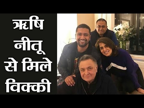 Vicky Kaushal meets Rishi Kapoor & Neetu Kapoor in New York   FilmiBeat Mp3
