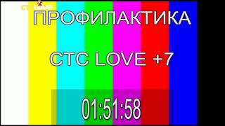Конец эфира СТС Love, +7, 16.10.2018
