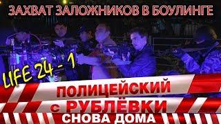 Полицейский с Рублёвки 3. Life 24 - 1.