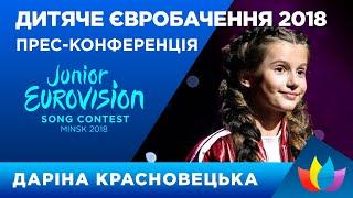 ДАРІНА КРАСНОВЕЦЬКА JUNIOR EUROVISION-2018 UKRAINE ПРЕС-КОНФЕРЕНЦІЯ