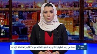الحوثيون يصفون من زعموا أنهم قتلة حسن زيد ! | حديث المساء