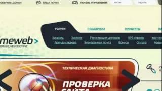 Регистрация доменного имени Покупка хостинга(http://prokachaimlm.com/ Обучающий Курс