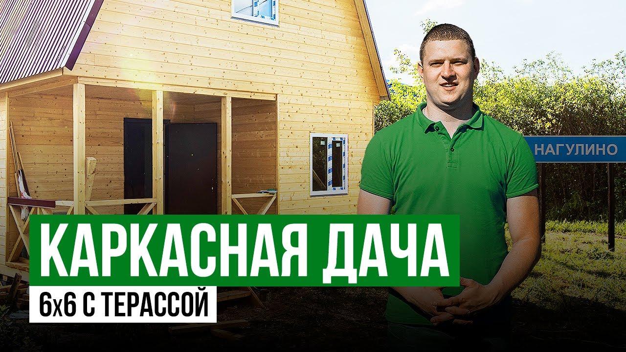 Каркасная дача | Дом под ключ | Каркасный дом | Дом с террасой | Фундамент | WWDC20