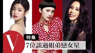 姐的時代?曾經談過姐弟戀的7位女星 (特輯) Vogue Taiwan