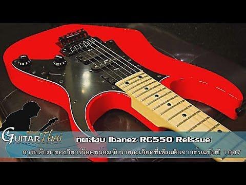 Review Ibanez RG 550 Prestige  by www.Guitarthai.com