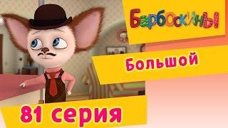 Барбоскины - 81 Серия. Большой (мультфильм)