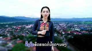 ຄິດເຖິງບ້ານ ຮ້ອງໂດຍ ສຸລິຕ້າ คีดเถีงบ้าน khit theung ban / ລາວເພີນ  laophern