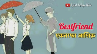 Bestfriend - Ektarfa Aashiq || New Sad Status 2020 || New Sad Shayari Status || Rahul Aashiqui Wala