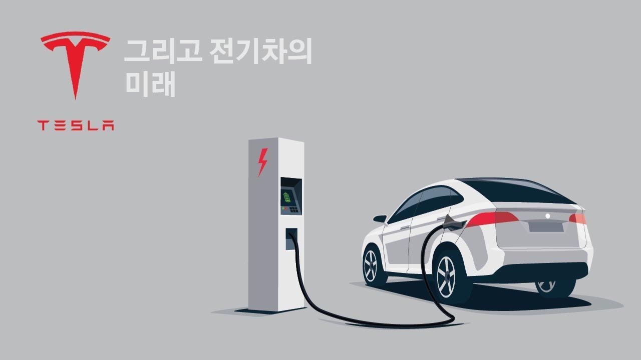 [이 주의 경제현안] 111. 테슬라, 그리고 전기차의 미래