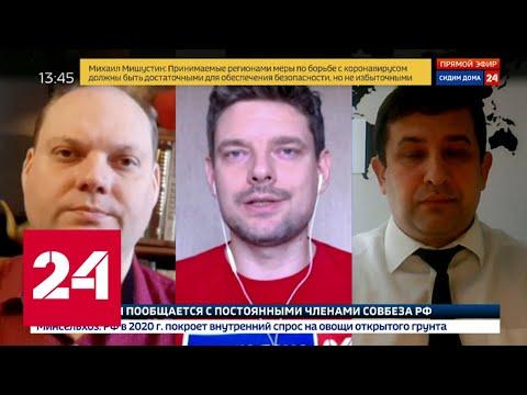 Динамика распространения коронавируса в России: мнение экспертов - Россия 24