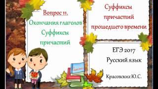 ЕГЭ 2017. Русский язык. Суффиксы причастий прошедшего времени (Вопрос 11)