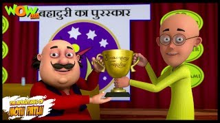Motu Patlu New Episode | Hindi Cartoons For Kids | Motu Ka Inaam | Wow Kidz