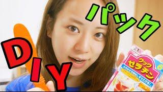 牛乳ゼラチンパック!〜パックDIYしようぜ!〜 thumbnail