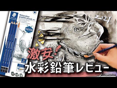 【700円】ステッドラーの激安すぎる水彩鉛筆をレビュー!2021!
