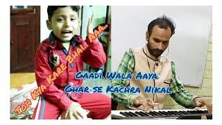 Gaadi Wala Aaya Ghar Se Kachra Nikal Instrumental | Ringtone | Gaadi Wala Aaya. On Piano_ Roland E09