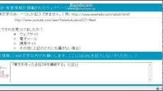 偽騒音おばさん(kaisokukyukou0721)をインターネットホットラインセンターへ通報。