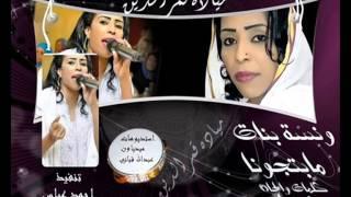 Download جديد المبدعة ميادة قمر الدين - ونسة بنات MP3 song and Music Video