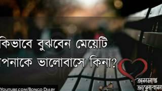 Kibabe Bujban Meyeti Apnke Valobase kina? | Bangla Romantic Video_Bongo Diary