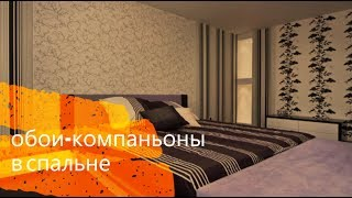 Как использовать Обои -  Компаньоны в Интерьере Спальни