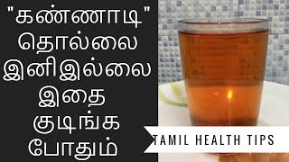 கண்ணாடி இல்லாமல் கண் பார்வை ஒரே மதத்தில் I improve eyesight naturally fast I Tamil Health Tips