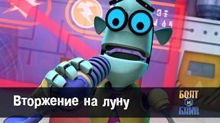 мультфильм про роботов для детей 🤖🌛- Роботы Болт и Блип - Вторжение на луну – серия 18