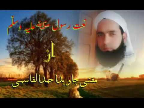 Kashmiri Naat by mufti javed ahmad qasmi asham son