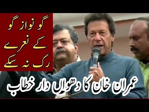 Chairman PTI Imran Khan Blasting Speech In Jehlum | 14th March 2018