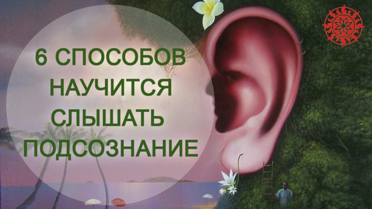 Как научится слышать свое подсознание