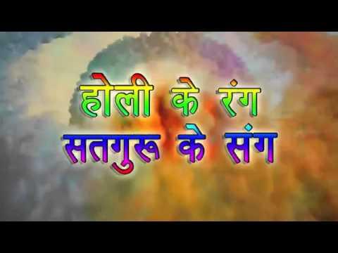 Holi Ke Rang Satguru ( Dr. Saint Gurmeet Ram Rahim Singh Ji ...