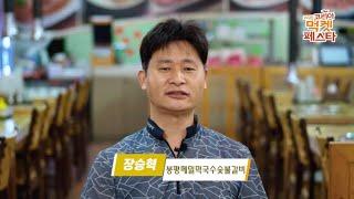 2020 코리아 먹켓 페스타 참여업체 I 봉평메밀막국수…
