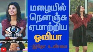 """Oviya in Rain is an act"" – Gayathri & Namitha angry Analyse | BIGG BOSS DRAMA"