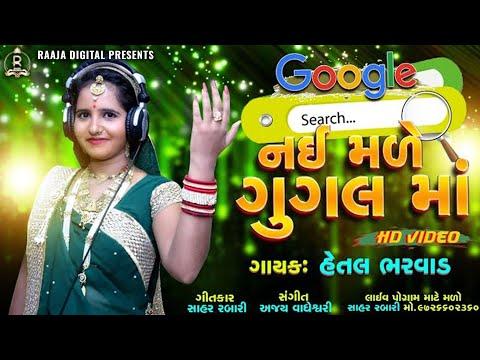 Hetal Bharwad | Nai Made Google Maa | HD Video | Latest Gujarati Song 2019